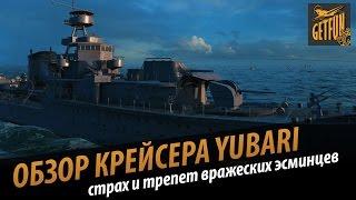 Yubari: Страх и трепет вражеских эсминцев (обзор корабля)  [World of Warships]