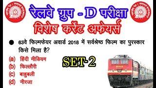 Railway Group D Exam Current Affairs 2018 Set-2/Loco Pilot/ रेलवे ग्रुप D प्रैक्टिस सेट/practice/rrb