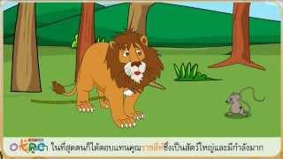 สื่อการเรียนการสอน นิทานเด็กๆ เรื่อง ราชสีห์กับหนูป.2ภาษาไทย
