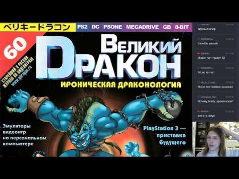 Читаю Великий Dракон №59-65. Финал!