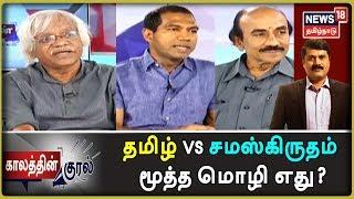 காலத்தின் குரல்: தமிழ் Vs சமஸ்கிருதம் - மூத்த மொழி எது? | Tamil Vs Sanskrit | 27.07.2019