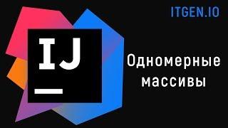 Уроки по Java. Одномерные массивы в джава