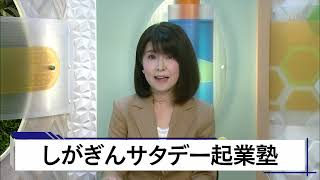 5月22日 びわ湖放送ニュース