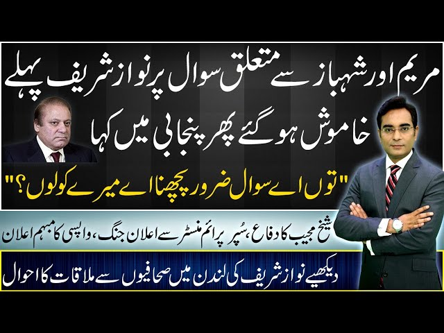 Maryam or Shahbaz, who will be the next prime minister | Nawaz Sharif's interesting reply