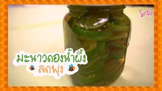 SistaCafe Channel : วิธีทำมะนาวดองน้ำผึ้งลดพุง!