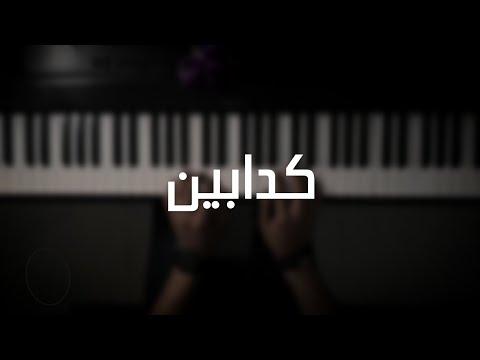 موسيقى بيانو - كدابين - شيرين - عزف علي الدوخي