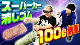 スーパーカー消しゴムなんと100台納車!とっておきの車を選ぶ編小野坂昌也☆ニューヤングTV