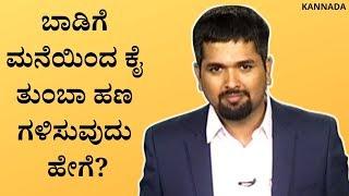 Rental Income - ಬಾಡಿಗೆ ಮನೆಯಿಂದ ಕೈ ತುಂಬಾ ಹಣ ಗಳಿಸುವುದು ಹೇಗೆ? Money Doctor Show Kannada | EP 167