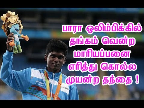 Gold Medalist Mariyappan Father Tried To Kill And Burn | Paralympics Gold Medallist