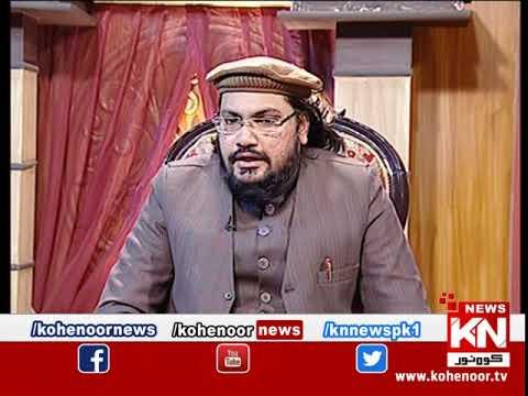 istakhara 31 December 2019 | Kohenoor News Pakistan