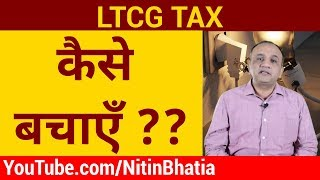 Long Term Capital Gain Tax - 5 Ways To Reduce [HINDI]