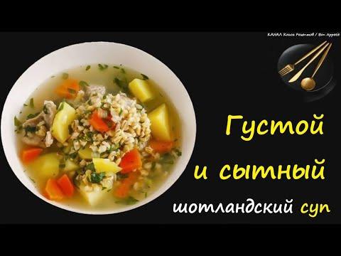 👉 Шотландский Суп / 👉 Книга Рецептов / Bon Appetit
