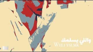 تحميل اغاني Weli Yslmk - Hassan AlAttar (LIVE COVER) KTV/ واللي يسلمك - حسن العطار MP3