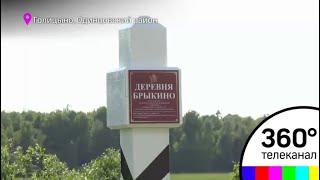 Юнармейцы установили верстовые столбы на месте разрушенных деревень
