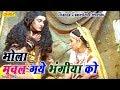 भोला मचल गये भंगिया को    इस गाने को सुन भक्तों पे छा जाती हैं मस्ती     Super Hit Bhole Baba Bhajan