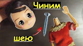 Как ПОЧИНИТЬ ШЕЮ Кукле! КУКЛЫ с ЧЕРДАКА! Как починить голову кукле! Шейный якорь/ шарнир! Барби / МХ