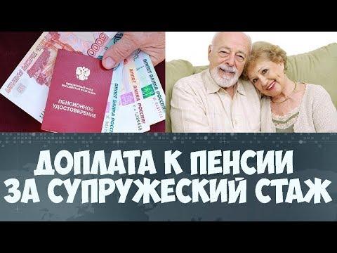 Доплата к пенсии за супружеский стаж