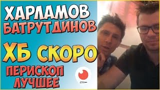 Харламов и Батрутдинов - ХБ скоро