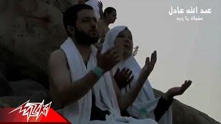 تحميل اغاني Abdullah Adel - Afwak Ya Rab | عبدالله عادل - عفوك يا رب MP3