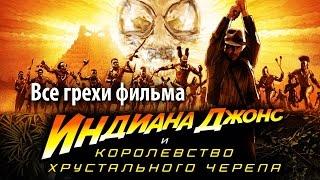 """Все грехи фильма """"Индиана Джонс и Королевство хрустального черепа"""""""