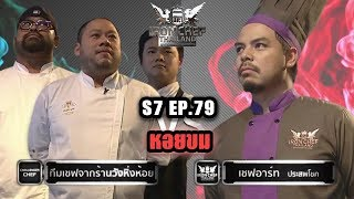 Iron Chef Thailand | 8  มิ.ย. 62 SS8 EP.85 ทีมเชฟร้านวังหิ่งห้อย Vs เชฟอาร์ท [หอยขม]