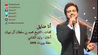 راشد الماجد - أنا ضايق (حفلة بيروت)   2009 تحميل MP3
