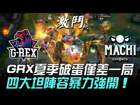 GRX vs M17 GRX夏季賽破蛋僅差一局 四大坦陣容暴力強開!Game2