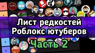 ЛИСТ РЕДКОСТЕЙ РОБЛОКС ЮТУБЕРОВ - Часть 2.