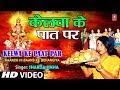 Kelwa Ke Paat Par Bhojpuri Chhath Songs [Full HD Song] I Kaanch Hi Baans Ke Bahangiya