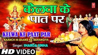 Kelwa Ke Paat Par Bhojpuri Chhath Geet [Full HD Song] I Kaanch Hi Baans Ke Bahangiya - Download this Video in MP3, M4A, WEBM, MP4, 3GP