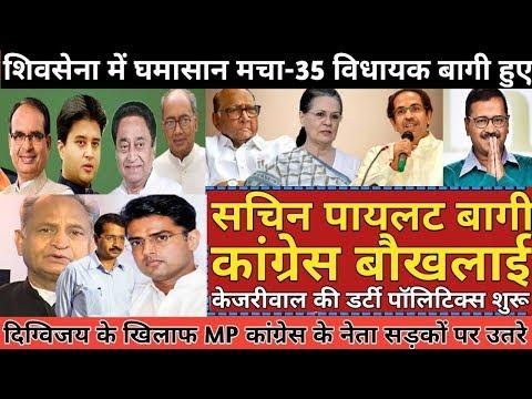 Uddhav Thackeray ShivSena 35 MLA Resign? MP Congress MLA Against Digvijaya & Kamalnath, Sachin Pilot
