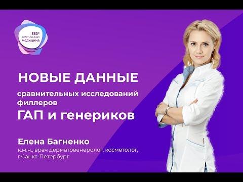 Елена Багненко о новых данных исследований ГАП и генериков