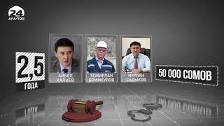 По факту аварии на столичной ТЭЦ обвиняемым вынесли приговоры