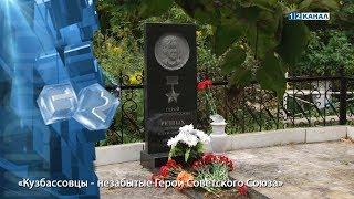 «Кузбассовцы   незабытые Герои Советского Союза»
