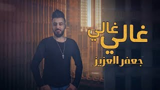 Jaafar Alaziz – Ghali Ghali (Exclusive)  جعفر العزيز - غالي غالي (حصريا)  2020 تحميل MP3