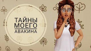 Тайны моего авакина 🙊 | Avakin life | BanAnas Ava