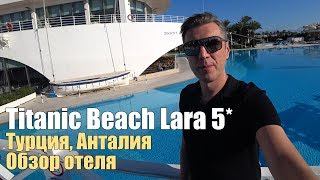 Titanic Beach Lara 5*, Турция, Анталия