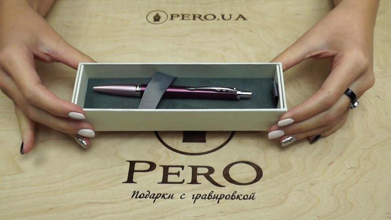 Шариковая ручка Parker URBAN 17 Premium Dark Purple CT BP 32 732