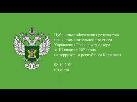 В Республике Калмыкия состоялись публичные обсуждения результатов правоприменительной практики Управления Россельхознадзора по Ростовской, Волгоградской и Астраханской областям и Республике Калмыкия за III-ой квартал 2021 года