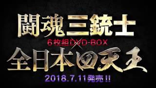 闘魂三銃士×全日本四天王DVD-BOX7月11日発売!特報映像
