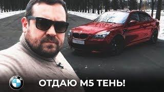 Почему Давидыч облажался с розыгрышем своей BMW М5 Тень?