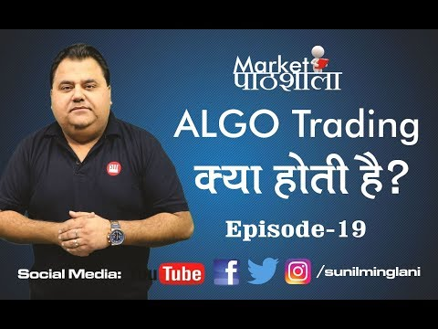ALGO Trading क्या होती है ? | Episode-19 | Stock market Basics for beginners in Hindi | SM