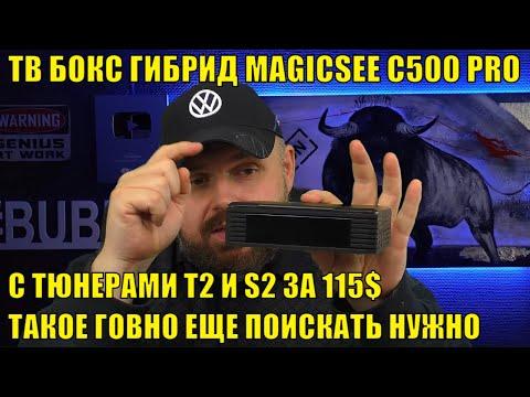 ТВ БОКС ГИБРИД MAGICSEE C500 PRO С ТЮНЕРАМИ T2 И S2 ЗА 115$ - ТАКОЕ ГОВНО ЕЩЕ ПОИСКАТЬ НУЖНО