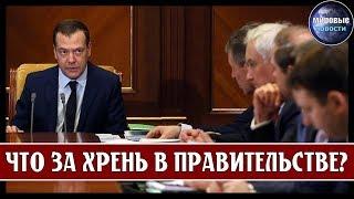 Новый кидок от правительства РФ  грядет еще одна страшная реформа  Терпим дальше