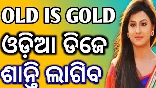 Old Is Gold Odia Most Popular Nonstop Dj Remix Songs