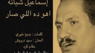 تحميل اغاني إسماعيل شبانه - اهو ده اللي صار MP3