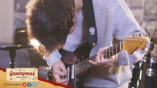 เจ็บนิดเดียว - The TOYS : นักผจญเพลง