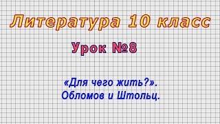 Литература 10 класс Урок 8