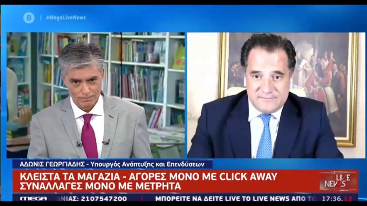Άδωνις Γεωργιάδης για click away