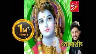 Sanware Jab Tu Mere Sath Hai - Awesome Krishna Bhajan